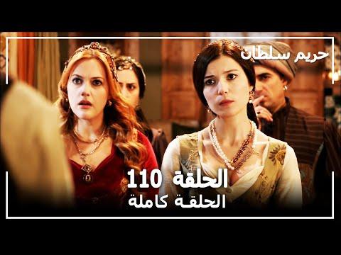 Harem Sultan - حريم السلطان الجزء 2 الحلقة  56