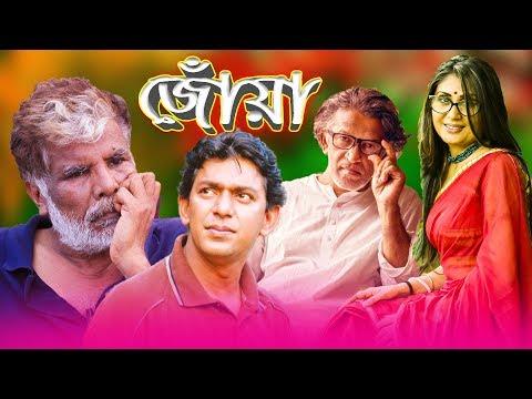 একুশে টেলিভিশনের বিশেষ নাটক ''জোঁয়া''