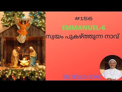 "#156 Emmanuel 6-""സ്വയം പുകഴ്ത്തുന്ന നാവ് ""|Sr.Teslin CMC"