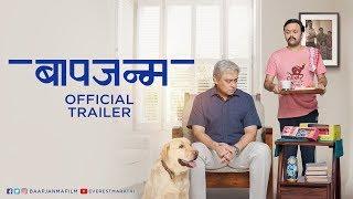 Baapjanma Trailer