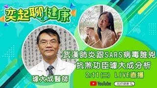 武漢肺炎跟SARS病毒誰兇?抗煞功臣璩大成這樣分析