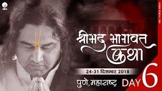 Shrimad Bhagwat Katha Pune || 24 - 31 December 2018 || Day 6 || SHRI DEVKINANDAN THAKUR JI