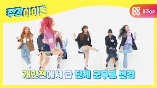 Weekly Idol EP482 WJSN Chocome, Cignature