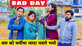 Bad Day ||Nepali Comedy Short Film || Local Production || December 2020