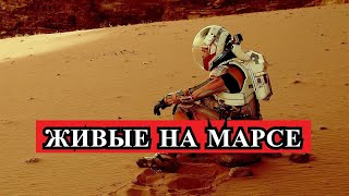 Задокументировано №128 - На Марсе наблюдали живых людей