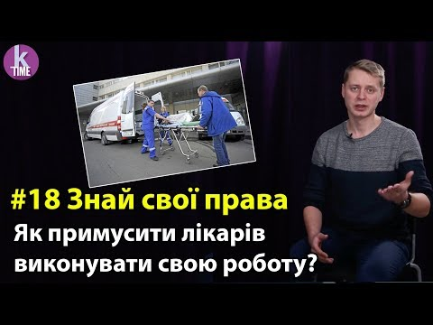 Как добиться бесплатной медицинской помощи - #18 Знай свои права (русские субтитры)