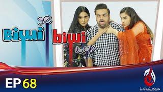 Comedy Drama | Biwi Se Biwi Tak | Aadi Adeel & Sana Askari | Episode 68 | Aaj Entertainment Dramas