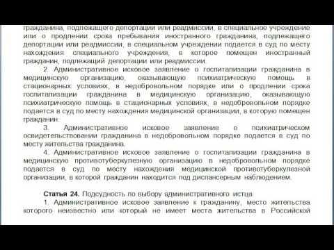 Статья 23, пункт 1,2,3,4, КАС 21 ФЗ РФ,  Исключительная подсудность