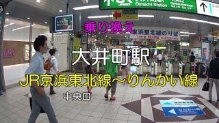 乗り換え大井町駅JR京浜東北線~りんかい線