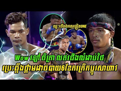 Wow ឡៅ ចិត្រា លត់ជើងខ្លាំងថៃប្រេះឆ្អឹងថ្គាមដាច់បាយ6ខែកក្រើកសង្វៀនប្ដូរសាហាវ Lao Chetra VS Maisut
