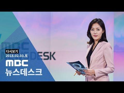 [LIVE] MBC 뉴스데스크 2018년 02월 03일
