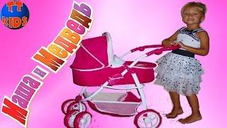 Baby Born Doll Коляска Маша и Медведь для куклы Беби Бон Видео для девочек Masha and the Bear