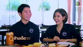 ร้านเด็ดประเทศไทย | EP.594 หลานกลมกิ๊ก, DUDE CAFE' | 19 เม.ย. 62