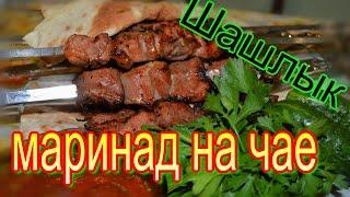 Маринад для шашлыка. 2 рецепта МАРИНАДА (Сочно, нежно, вкусно!)