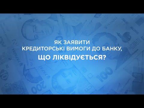 Як заявити кредиторські вимоги до банку, що ліквідується?