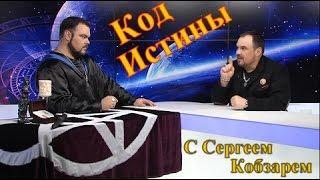 Код истины. Сергей Кобзарь и Виктан.