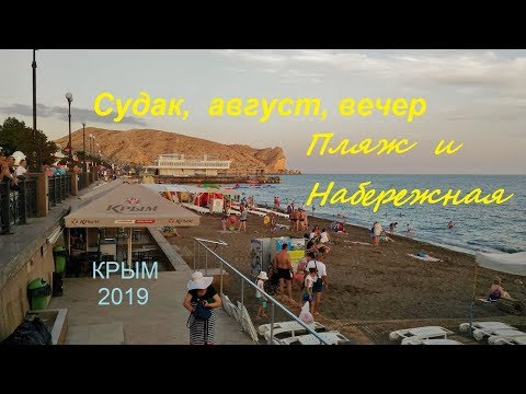 Крым СУДАК 2019 Набережная Пляж вечером 17 авг. Разгрузка банана, краски заката, звериные  обнимашки