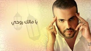 تحميل اغاني Oussama Walid - Ya Malik Rou7i 2016 أسامة وليد - يا مالك روحي MP3