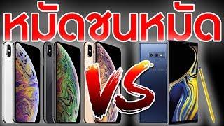 iPhone XS MAX vs Galaxy Note 9 รีวิวสเปคชนสเปค ฉบับดูจบแล้วซื้อถูกเลย!! | KP | KhuiPhai