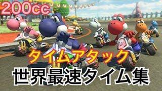 【TA】マリオカート8DX全48コース【WR】(200cc)