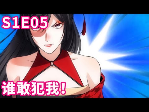 《嚣张狂妃》S1 EP06集 吸干她的元力【独家正版】