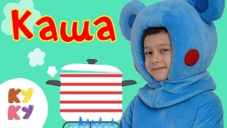 КУКУТИКИ - КАША -вкусняша  развивающая веселая песенка мультик для детей малышей