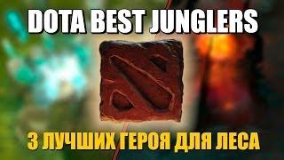 Лучшие герои для леса