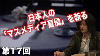 第17回 日本人の「マスメディア盲信」を斬る 【CGS 古谷経衡】