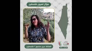 انتماء: موال لعيون فلسطين، الفنانة عبير صنصور، فلسطين