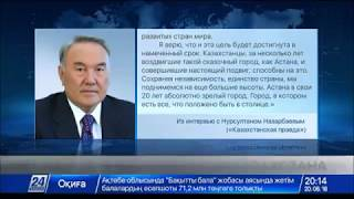 Астана – великое свершение народа