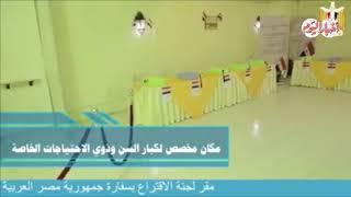 أخبار اليوم | استعداد السفارة المصرية بالكويت لاستفتاء على التعديلات الدستورية