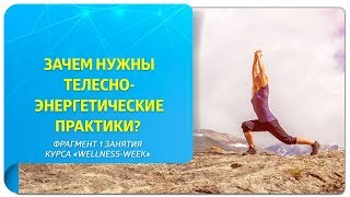 """Зачем нужны телесно-энергетические практики?   Фрагмент 1 занятия курса """"Wellness-week"""""""