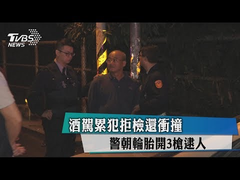 酒駕累犯拒檢還衝撞 警朝輪胎開3槍逮人