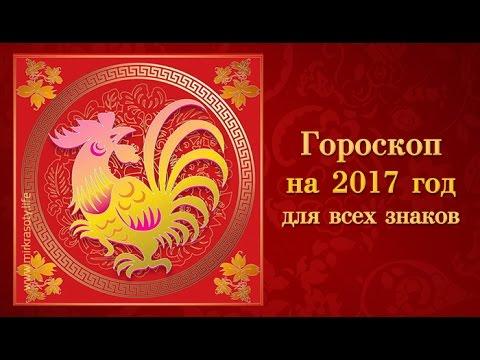 Василиса гороскоп для козерогов