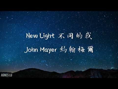 New Light 不同的我 -  John Mayer 約翰梅爾 中文歌詞