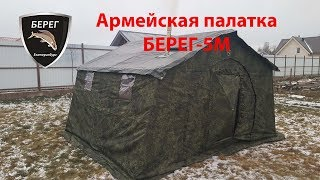 Палатки армейские зимние с печкой