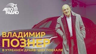 Владимир Познер о Дуде, Урганте и Собчак