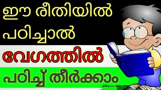 How to complete all chapters before exam?? ll Smart study tip 1 || Malayalam
