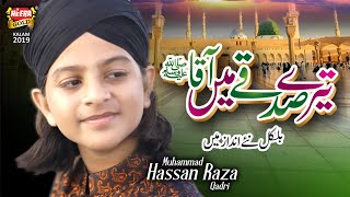 New Ramzan Kalaam 2019   Muhammad Hassan Raza Qadri   Tere Sadqay Mai Aqa   Hasbi Rabbi   Heera Gold