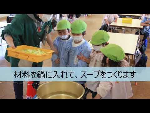 笠間 友部 ともべ幼稚園 子育て情報「スープパーティ(年少)」