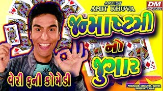 Amit Khuva New Comedy Video || Janmashtami No Jugar || Latest Gujarati Jokes જન્માષ્ટમી નો જુગાર