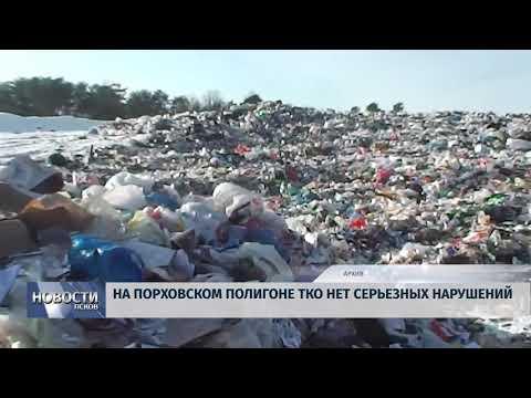 06.04.2018 # На порховском полигоне ТКО нет серьезных нарушений