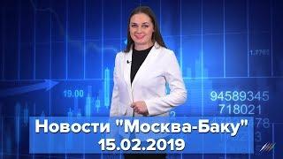Новости с Инной Лисовской 15 февраля: США поддержали газ Азербайджана