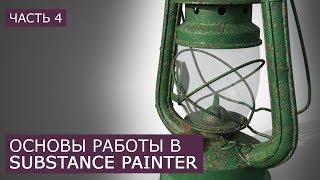 Substance Painter Материал ржавчины | Уроки для начинающих Сабстенс Пейнтер | Часть 4