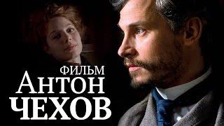 АНТОН ЧЕХОВ / Смотреть весь фильм
