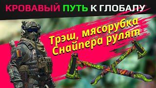 🎯 CS:GO 🤟КРОВАВЫЙ ПУТЬ К ГЛОБАЛУ 2020. 🎯 Мясорубка от снайперов 👀 смотри онлайн бесплатно❤️ Играем!