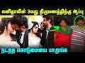 Download Lagu 🔴Shocking : Vanitha Vijaykumar New Marriage Under Problem  Police Case Mp3 Free