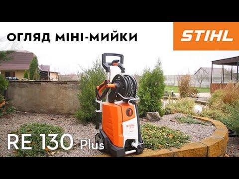 Мойка высокого давления STIHL RE 130 Plus Video #1
