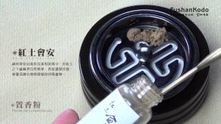 FUSHANKODO富山香堂-香道文化推廣影片『沉香長壽』
