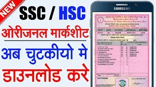 Easy way to Download 10th 12th Board Marksheet | how to download SSC / HSC Marksheet online Hindi